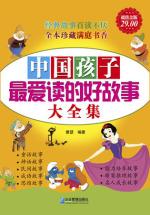 小逻辑读后感_中国孩子最爱读的好故事大全集全文在线阅读-雅瑟-理想作文网